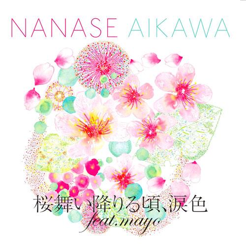 Aikawa Nanase