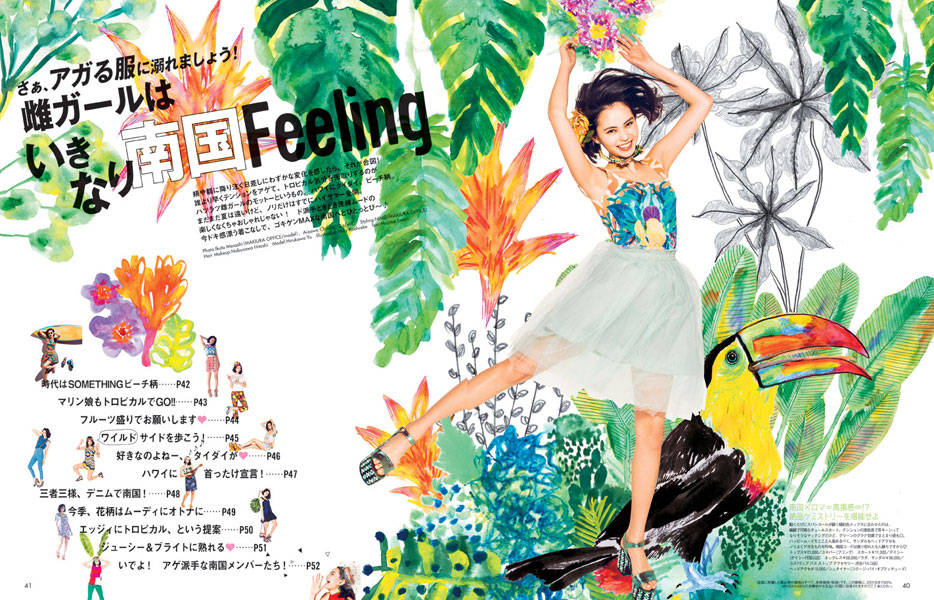 ar magazine April 2014 Tropical Issue